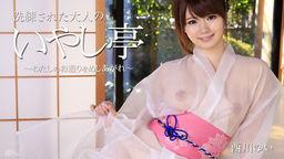 Senren sareta Otona no Iyashi-tei - Watashi no Ozôri wo Meshiagare - :: Yui Nishikawa