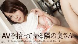 AV wo Hirotte Kaeru Tonari no Okusan :: Ryo Tsujimoto