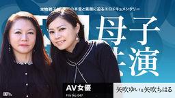 Onna Netsu Tairiku File.047 :: Yui Yabuki, Chiharu Yabuki