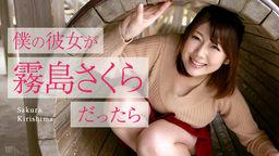 Boku no Kanojo ga KIRISHIMA Sakura Dattara - GOLDEN WEEK DATE - :: Sakura Kirishima