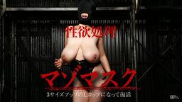 Seiyoku Shori MASO MASK - 3 SIZE UP no L-CUP ni Natte Fukkatsu - :: MasoMask 06