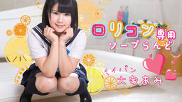 LOLICON Sen'yô SOAP Land 2 :: Ami Daika