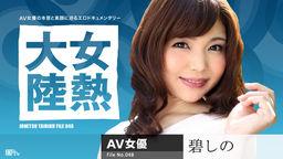 Onna Netsu Tairiku File.048 :: Shino Aoi