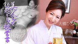 Bijin MAMA no Bokki KEEP Makura Eigyô - Futoi no Ippon Sarete kudasai ne - :: Hitomi Ohashi