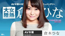 Onna Netsu Tairiku File.049 :: Hina Kuraki