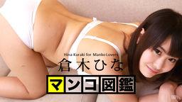 MANKO Zukan KURAKI Hina :: Hina Kuraki