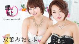 Chô ga Shiku - PINK-dôri no Nirinsha SOAP LAND 2 - :: Mio Futaba, Ayumi