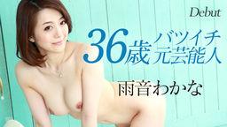 Debut Vol.32 - Moto Geinôjin wa Nuide mo Sugoi n desu - :: Wakana Amane