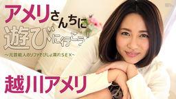 Ameri-san Chi ni Asobi ni Ikô ! - Moto Geinôjin no SOFA de Bishonure SEX - :: Ameri Koshikawa