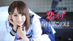 Koi OCHI - Aa, Mimi Kimochii, Aa - :: Konoha Kazukabe