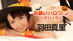 Onegai HALLOWEEN MAGIC :: Mari Haneda