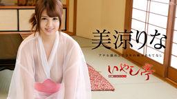 Senrensareta Otona no Iyashi-tei - ANAL Name to Tekoki no Gokujô Omotenashi - :: Rina Misuzu