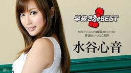 Haya nuki MIZUTANI Kokone BEST :: Kokone Mizutani