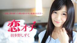 恋オチ 〜元陸上部の新人女優は惚れやすい普通の女の子〜  羽多野しずく