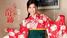 Ômisoka ni Okita Kiseki ! Akogare no ANO Ko ga DERIHERU Jô ni natte Arawareta ! :: Ema Kato