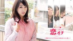Koi OCHI - Sokkô de OCHIta Hantoshi Ijô mo Kareshi ga Inai Shinjin - :: Kokone Shirose