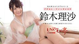 Senrensareta Otona no Iyashi-tei - Funarena Shinjin no Seishinseii no Omotenashi - :: Risa Suzuki