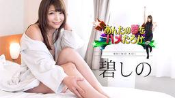 Anta no Yume wo HAMEtaro ka 2017 :: Shino Aoi