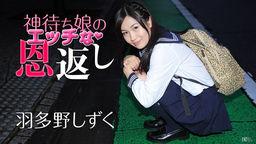Kami Machi Musume no Ecchina Ongaeshi :: Shizuku Hatano
