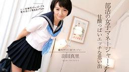 Amazuppai Bukatsudô no Omoide :: Mari Haneda
