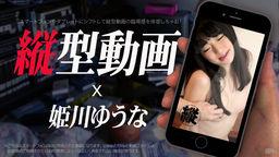 Tategata Dôga 008 - Omocha Seme de GAKKUGAKU - :: Yuna Himekawa