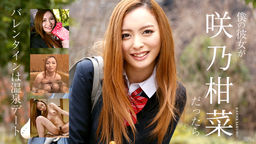 Boku no Kanojo ga SAKUNO Kanna Dattara - VALENTINE wa Onsen DATE - :: Kanna Sakuno