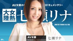 Onna Netsu Tairiku File.055 :: Rina Nanase