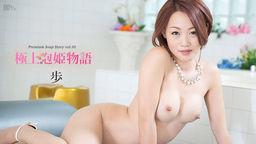 Gokujô Awa Hime Monogatari Vol.50 :: Ayumi