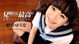 HIMEKAWA Yuuna no Miharashi Saikô :: Yuna Himekawa