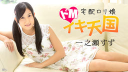 Takuhai LOLI Musume - Do-M IKI Tengoku - :: Suzu Ichinose