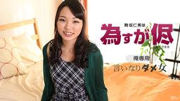 MAISAKA Hitomi wa Nasu ga Mama :: Hitomi Maisaka