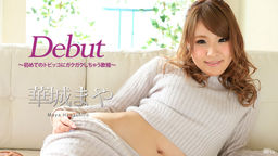 Debut Vol.40: First Time Shudder For Remote Rotor Maya Hanashiro