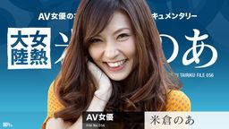 Onna Netsu Tairiku File.056 :: Noa Yonekura