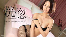 Fall Into A Trance: Deep Kiss With Nice Body  Rina Nanase