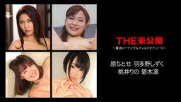 THE Mikôkai - Tettei LOW ANGLE DILDO ONANIE 3 - :: Chitose Hara, Rin Aoki, Rino Momoi, Shizuku Hatano