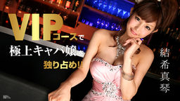 Hold A Cabaret club Girl Alone In VIP Course