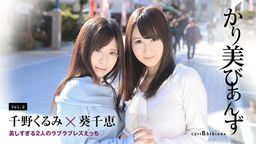 Kari-bi Bianzu 〜 Utsukushi sugiru Futari no LOVE LOVE LEBS Ecchi 〜 :: Chie Aoi, Kurumi Chino