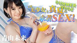 SUMMER NUDE - Tennen Bishôjo to Manatsu no Mizugi SEX! - :: Miku Aoyama