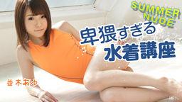 SUMMER NUDE - Hiwai Sugiru Mizugi Kôza - :: Ayu Namiki