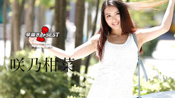 Hayanuki SAKUNO Kanna BEST :: Kanna Sakuno