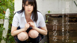 Hôkago ni, Shikonde kudasai - Hajimete no Koto Darake de Kôfun Shichatta - :: Runa Mitsuki
