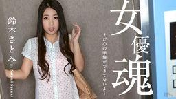 Joyû Tamashii - Mada Kokoro no Junbi ga Dekitenai yo - :: Satomi Suzuki
