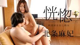 Kôkotsu - Yakubô Mukidashi Jukujo - :: Maki Houjyou