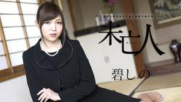 Naki Otto no Shakkin Hensai no Tame ni Mofuku wo Hagitorareta Mibôjin :: Shino Aoi
