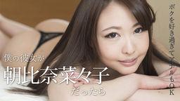 Boku no Kanojo ga ASAHINA Nanako Dattara - BOKU wo Suki Sugite ANAL mo OK - :: Nanako Asahina