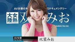 Onna Netsu Tairiku File.058 :: Mio Futaba
