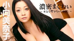 Sweet Real Sex Minako Komukai