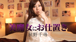 The Punishment For A Mature Beauty Chihiro Akino