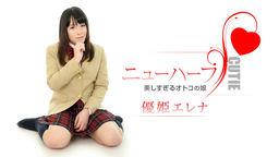 優姫エレナは美しすぎるオトコの娘::優姫エレナ