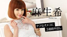 Tough Creampie Nozomi Aso